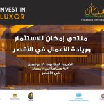 Minister of Trade and Industry and Luxor Governor Announce 56 Industrial Investment Opportunities In Luxor Governorate